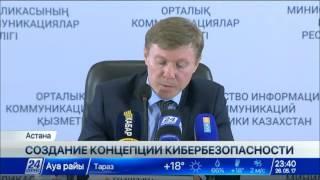 Download В Казахстане планируют создать национальный оперативный центр кибербезопасности Video