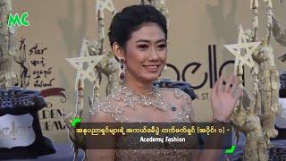 Download အႏုပညာရွင္မ်ားရဲ့ အကယ္ဒမီပြဲ တက္ဖက္ရွင္ (အပိုင္း ၁) - Academy Fashion Video