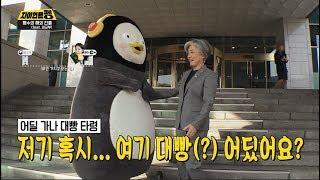 Download 펭수 외교부 장관 만난 썰. 6개 지역 외교관 총출동!(feat. 한·아세안 특별정상회의) Video