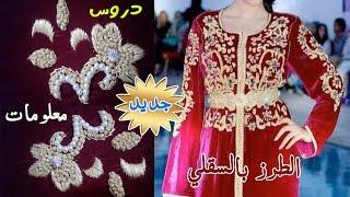 Download طريقة الطرز الرباطي باليد بالسقلي الحر وعلى ثوب الموبرة tarz rbati Video