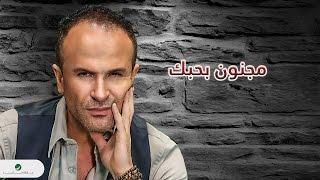 Download Ayman Zbib ... Majnoon Bhobak - With Lyrics | أيمن زبيب ... مجنون بحبك - بالكلمات Video