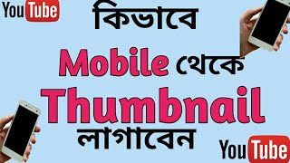 Download How to upload custom thumbnail using android mobile. Video