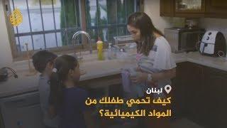 Download 🌅 طرق لحماية طفلك من المواد الكيميائية بالمنزل Video