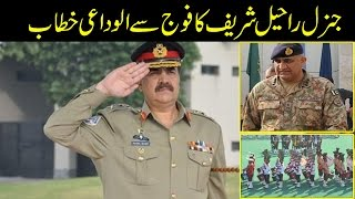 Download COAS General Raheel Sharif Farewell Address (Complete) Video
