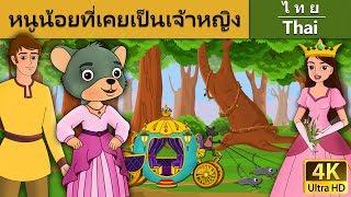 Download หนูน้อยที่เคยเป็นเจ้าหญิง - นิทานก่อนนอน - นิทาน - นิทานไทย - 4K UHD - Thai Fairy Tales Video
