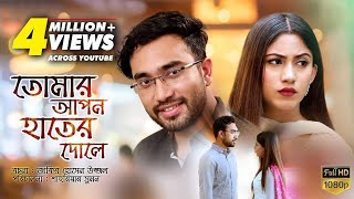 Download Tomar Apon Hater Dole | তোমার আপন হাতের দোলে | Bangla Natok 2018 | Ft Jovan & Safa Kabir Video
