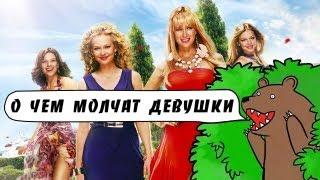 Download [BadComedian] - О чем молчат девушки (Секс в большом городе по-русски) Video