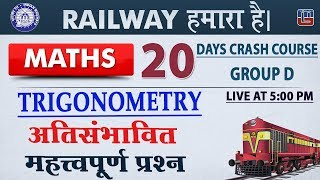 Download Trigonometry | Railway 2018 | Maths | Live at 5 PM Video