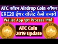 Download Atc Coin Airdrop ERC20 Etherium wallet Kaise Banaye ll How to create atc coin Airdrops Ether wallet Video
