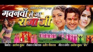 Download GAWANWA LE JA RAJA JI - Full Bhojpuri Movie Video