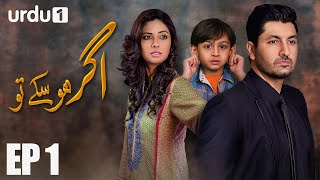 Download Agar Ho Sakay To - Episode 01 | Urdu 1 ᴴᴰ | Syed Jibran ,Sunita Marshall , Nomaan Masood Video