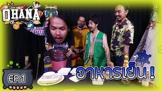 Download ครัวไรอ่ะ! : อาหารเย็น Video