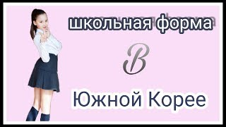 Download Корейская школьная форма. 소피야 교복사고 소개 (소피야들뜸! ? ) Video