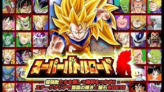 Download THE 7675 STREAM! SUPER BATTLE ROAD GRIND STREAM WITH THE SQUAD! (Dragon Ball Z: Dokkan Battle) Video