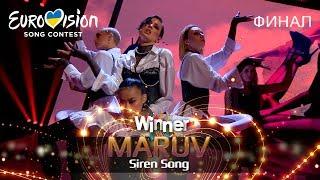 Download MARUV – Siren Song (Bang!) – Финал Национального отбора на Евровидение-2019 Video