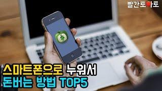 Download Ep.99스마트폰으로 돈버는 방법 TOP 5 (유튜브 수익 공개!) Video