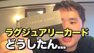 Download ラグジュアリーカードが改悪続き!!正直、解約しようか迷う Video