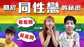 Download 關於同性戀的秘密【未滿十八歲請勿觀看】 Video