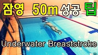 Download 수영강습 / (ENG) 잠영50m 심리노하우 및 팁 / How to accomplish underwater 50m Breaststroke Video