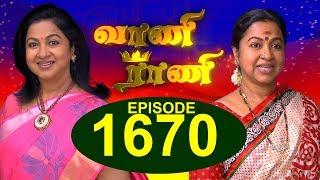 Download வாணி ராணி VAANI RANI - Episode 1670 - 12/09/2018 Video