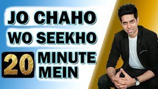 Download How to Learn anything Faster? | Hindi Video