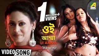 Download Ui Amma   Antim Swash Sundar   Bengali Movie Item Song   Sunidhi Chauhan Video