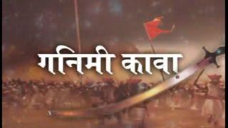 Download Chhatrapati Shivaji Maharaj Story In Marathi Ganimi Kava Best Educational Videos For Toddlers Video