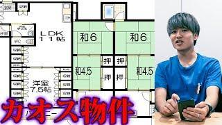 Download とんでもない間取りの欠陥住宅… Video
