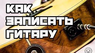 Download Как Записать Гитару Video