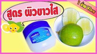 Download วาสลีน มะนาว🍋ขาวใสจริงไหม? (แนะนำวิธีล้าง) Vaseline Lemon | Beauty Tips EP.7 Video