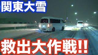 Download 関東の大雪で立ち往生!!スタック車多発で救出なるか!?ハイエースの夏タイヤ率は!? Video