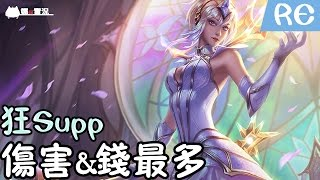 Download 【RE】LoL 最高傷害最多錢的補助 Lux Supp Video