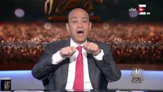 Download كل يوم - عمرو أديب: رئيس مصر مطلوب للقتل دايماً من أول يوم يتولى فيه المنصب Video