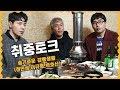 Download [취중토크] 슬기로운 감빵생활 (정민성,이규형,박호산) 유쾌한 토크현장! Video