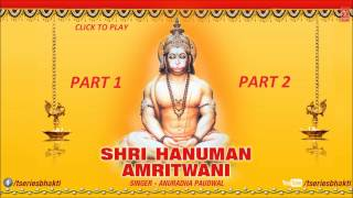 Download Hanuman Amritwani By Anuradha Paudwal [Full Song] I Shri Hanuman Amritwani Audio Song Juke Box Video