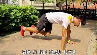 Download 「超能跑步系統」跑步時3招熱身+收操 運動傷害不再來 Video