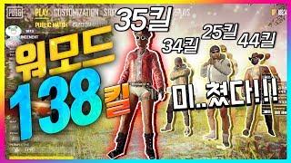 Download 🔥배그 한판에 『138킬!!』 전쟁神들이 미쳤습니다!! Video