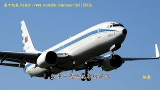 Download 空軍1號 總統專機起降臺北松山機場 Video