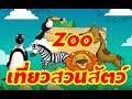 Download Zoo เพลงสำหรับเด็ก : นกเพนกวิน เที่ยวสวนสัตว์ (เรียนรู้คำศัพท์ภาษาอังกฤษ) MeToys Channel Video