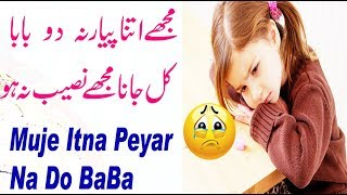 Download Love With daughter and father Very Emotional Heart Touching Poetry|Muje Itna Pyar Na Do Baba Video