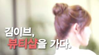 Download 김이브님♥완쌩얼의 그녀, 강남유명샵 변신하러 가기! Video