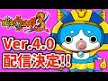 Download 妖怪ウォッチ3 更新データVer.4.0の配信決定!新妖怪8体紹介! Yo-kai Watch Video