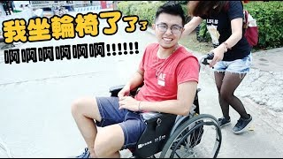 Download 【我坐輪椅了了了。】狸貓 Video
