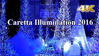 Download [4K]Christmas light show of Caretta Shiodome,Tokyo,Japan / カレッタ汐留イルミネーション2016-2017初日 / 東京霓彩燈飾 Video