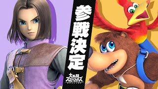 Download 【日本人の反応】スマブラ ドラクエ勇者・バンジョーとカズーイ参戦映像/Super Smash Bros. for Hero and Banjo-Kazooie Japanese Reaction Video