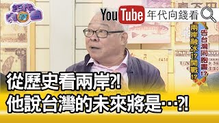 Download 精彩片段》朱高正:40年前告台灣同胞書全實現?!【年代向錢看】 Video