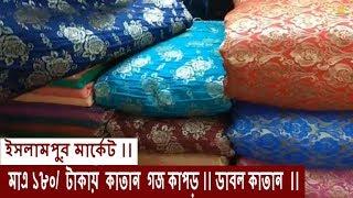 Download Katan Gauge Fabric at cheap price    ১৮০ টাকায় কিনুন কাতান গজ কাপড়।। ইসলামপুর মার্কেট ।। Video
