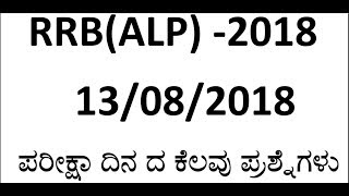 Download RRB ALP KANNADA Questions & Answers 13/08/2018 Video