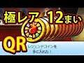 Download 【妖怪ウォッチ3 スキヤキ】超極レア 裏技リアル 12枚 QRコードを公開 Video