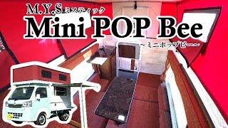 Download 【2019年最新モデル軽キャンピングカー】軽登録なのに他には無い驚きの広さ「Mini POP Beeミニポップビー」後編 Video